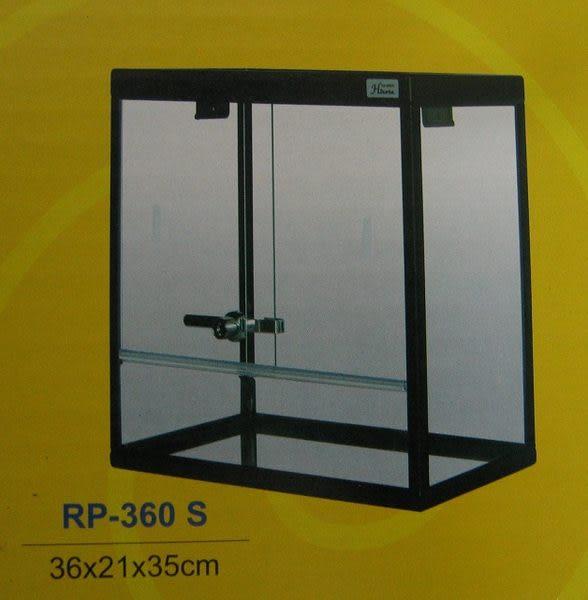 【西高地水族坊】雅柏UP代理 HIROTA AT-RP360 S新式爬蟲缸、寵物缸
