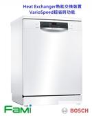 博世 BOSCH 洗碗機 獨立式 60cm SMS45IW00X