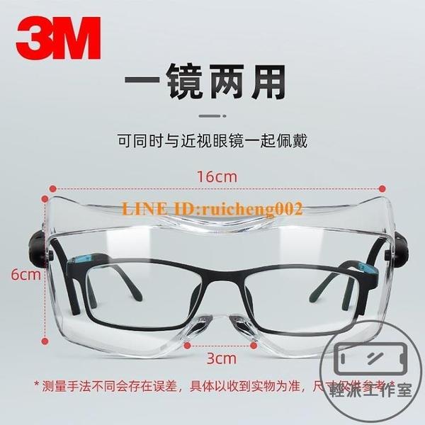 3M護目鏡勞保防飛濺透明戶外騎行防霧防塵防風防沙防護眼鏡【輕派工作室】