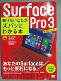 【書寶二手書T6/電腦_GFO】Surface Pro3_日文書_橋本和則
