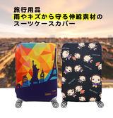 DF 生活趣館 -行李箱保護套防塵套圖案款L尺寸適用26-28吋-共3色
