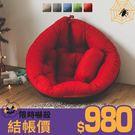 北歐 懶人沙發 懶骨頭 沙發 和室椅【M0042】創意多功能包覆懶骨頭(五色) MIT台灣製 完美主義