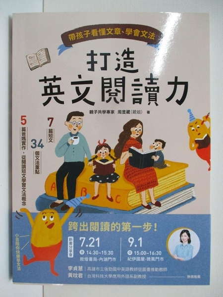 【書寶二手書T1/兒童文學_EOP】打造英文閱讀力:帶孩子看懂文章、學會文法_周昱葳(葳姐)