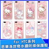 正版KITTY授權 HTC X10 U11 思華洛世奇 水鑽 保護殼 手機殼