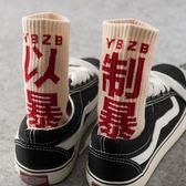 襪子 韓版以暴制暴男女長筒襪子潮牌歐美街頭嘻哈網紅