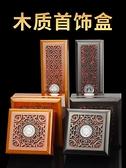 手鐲手串木盒項鍊吊墜戒指佛珠珠寶首飾盒核桃文玩收納包裝木質盒 韓國時尚週