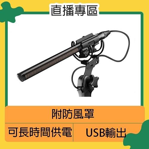 Aputure Deity S-Mic 2 槍式 電容 麥克風 槍型 超心型 (公司貨) 收音 直播 遠距教學 視訊