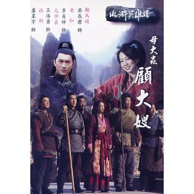 水滸英雄譜:母大蟲-顧大嫂DVD 吳辰君/李易祥