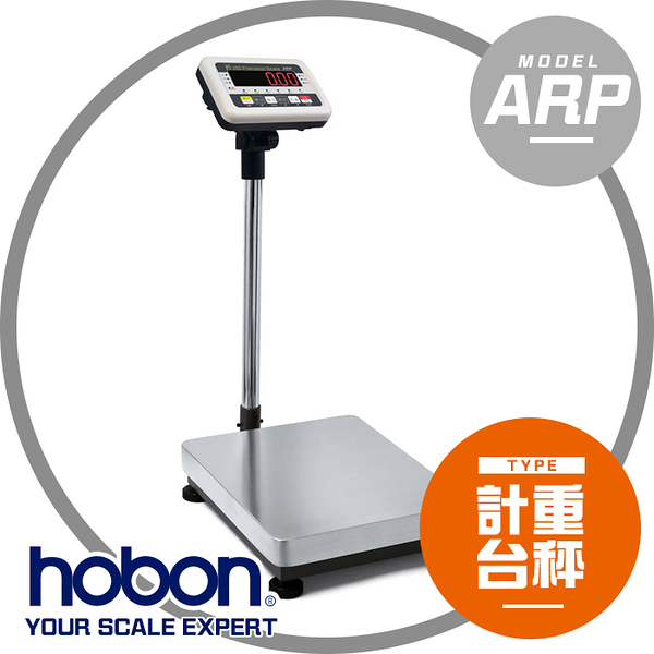 hobon 電子秤 ARP-Series 電子計重台秤 (LED)台面33X45 CM