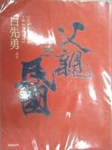 【書寶二手書T3/傳記_QJN】父親與民國-白崇禧將軍身影集下冊(台灣歲月)_白先勇