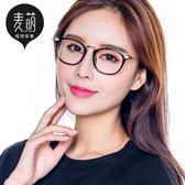 平光眼鏡 復古眼鏡框女款韓版眼鏡架男全框超輕圓形平光鏡潮眼睛【滿一元免運】
