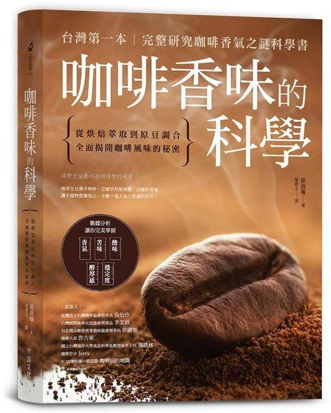 咖啡香味的科學:從烘焙萃取到原豆調合,全面揭開咖啡風味的秘密