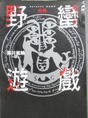 【書寶二手書T6/一般小說_ODY】野蠻遊戲-啟動_黑井嵐輔