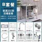 不銹鋼簡易水槽廚房洗菜盆雙槽水池家用洗碗槽帶支架洗手盆池架子NMS名購新品
