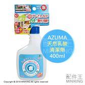 【配件王】現貨 日本製 AZUMA 乳酸 去汙 除霉 清潔劑 清潔噴霧 天然 不刺鼻 浴廁 家具 廚房清潔