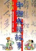 (二手書)最新中國成語故事