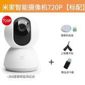 家智慧攝像機云台版360度監控高清夜視攝像頭無線wifi家用DF