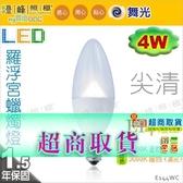【舞光LED】E14 LED-4W 尖清燈泡 黃光 白光 小量超商取貨 水晶燈用【燈峰照極my買燈】#E144WC