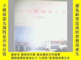 二手書博民逛書店罕見論預製混凝土樁Y19658 阮起楠 汕頭 出版2002