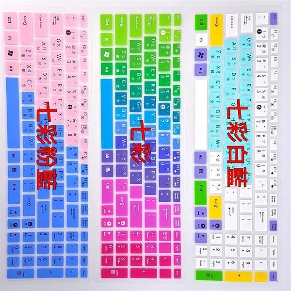 七彩 繁體中文 ASUS 鍵盤 保護膜 X750 X750J X750JB X750JH X750JW