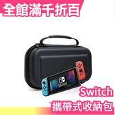 日本原裝進口 Switch 專用攜帶式硬殼收納包 防水防污耐撞擊、可收納24個遊戲卡帶【小福部屋】