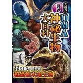 UMA世界神祕生物大百科(詭祕檔案1)