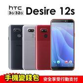 HTC Desire 12s 3G/32G 贈藍芽立架自拍組+城市馬克杯+9H玻璃貼+空壓殼 智慧型手機 免運費