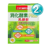 三多 消化酵素Plus膜衣錠 20粒裝 (2入)【媽媽藥妝】