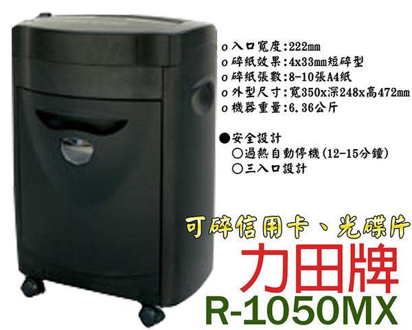 力田牌 黑色 R-1050MX (C-2208) 可碎信用卡光碟片短碎狀 A4三入口碎紙機