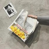 果凍包包包女包新款2019潮大容量包ins小黃鴨果凍透明包百搭側背帆布包 非凡小鋪