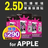 APPLE iphoneSE 第1代 4吋 2.5D防爆玻璃螢幕保護貼 9h 高透光 耐刮耐磨 防指紋【MQueen膜法女王】
