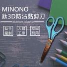 免運【珍昕】鈦3D防沾黏剪刀 (長約21CM)/鈦金屬剪刀/3D剪刀/剪刀/文具