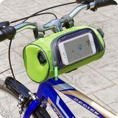 多功能5寸手機適用自行車折疊 山地車頭包OU1492『毛菇小象』