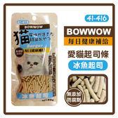 【力奇】BOWWOW 愛貓起司條 50g-冰魚起司-60元【化毛配方添加~】 可超取  (D182C12)