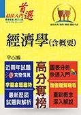 【鼎文公職‧國考直營】 T5A19 高普特考【經濟學(含概要)】
