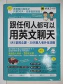 【書寶二手書T6/語言學習_EOP】跟任何人都可以用英文聊天_Raymond Tsai