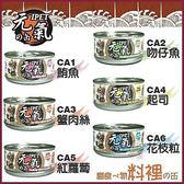 *WANG*【24罐入】台灣IPET《元氣貓罐》鮪魚系列-100g