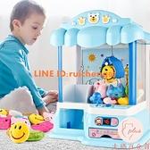 兒童抓娃娃機玩具家用小型迷妳夾公仔機投幣扭蛋遊戲機【大碼百分百】