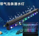 魚缸LED氣泡條燈水族箱LED魚缸燈七彩潛水燈造景燈 七彩色氣泡燈XW  一件免運