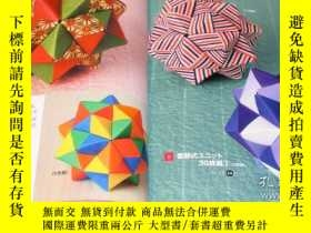 二手書博民逛書店How罕見to Fold Unit Origami (Paper-Folding) book japan phiz