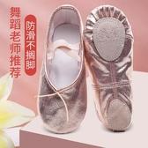 舞蹈鞋女軟底中國水晶粉色兒童PU練功女孩女童幼兒芭蕾舞公主貓爪 伊衫風尚