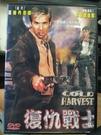 挖寶二手片-0B07-154-正版DVD-電影【復仇戰士】-葛瑞丹妮斯 布萊恩吉(直購價)
