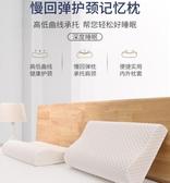 記憶棉枕頭單人雙人家用睡覺枕芯一對拍2修復助睡眠專用護頸椎枕YYJ 凱斯盾