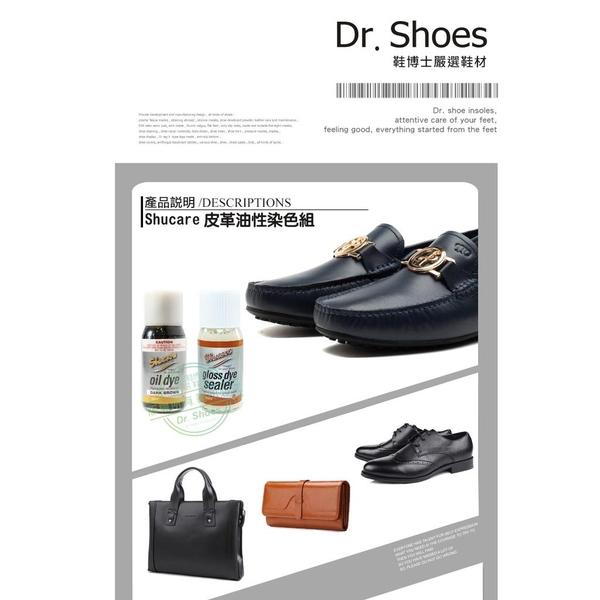 油性皮革染色劑 補色劑+鎖色光亮劑 真皮合成皮革修補染色shucare舒凱爾╭*鞋博士嚴選鞋材