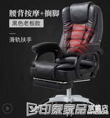 萊克帝家電腦椅家用辦公椅可躺老板椅升降轉椅按摩擱腳午休座椅子CY 印象家品旗艦店