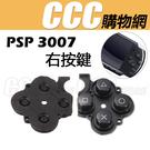 PSP 3007 右按鍵 原廠按鍵軟墊 含導電膠 DIY 維修 零件