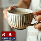咖啡杯 復古創意 粗陶水杯馬克杯杯子拉花杯拿鐵大口早餐杯 甜品杯咖啡杯-三山一舍