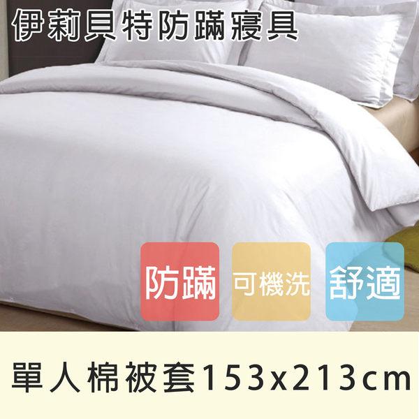 伊莉貝特100%純棉物理性防蹣單人棉被套153x213cm