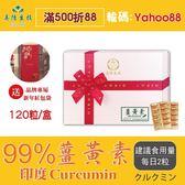 【美陸生技AWBIO】99%印度薑黃素膠囊【120粒/盒(禮盒)】