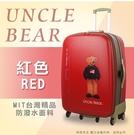 《熊熊先生》熊熊叔叔 UNCLE BEAR 登機箱 行李箱 台灣製造 20吋 TSA海關鎖 可加大 送好禮